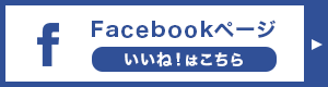 Facebookページ いいね!はこちら
