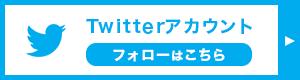 Twitterアカウント フォローはこちら