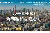 オリンピック東京大会におけるルール40はどうなる?最新情報
