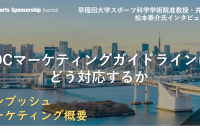 オリンピック東京大会におけるルール40を解説ー非スポンサーにできることー